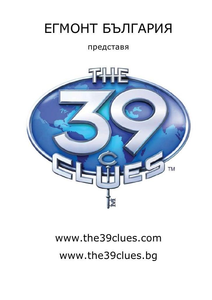 ЕГМОНТ БЪЛГАРИЯ       представя      www.the39clues.com  www.the39clues.bg
