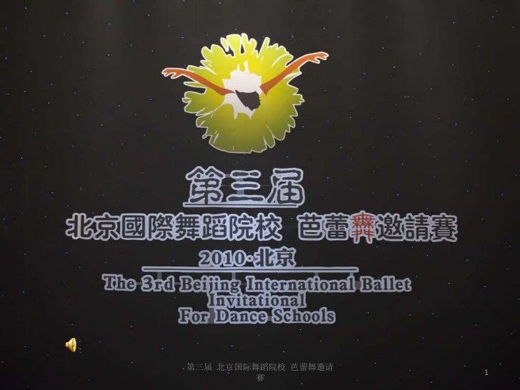 第三届 北京国际舞蹈院校 芭蕾舞邀请赛