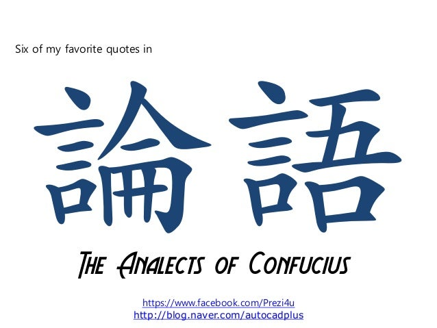 Six of my favorite quotes in            The Analects of Confucius                          https://www.facebook.com/Prezi4...