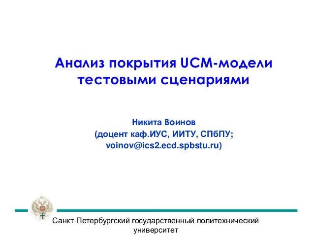 Санкт-Петербургский государственный политехнический университет  Анализ покрытия UCM-модели тестовыми сценариями  Никита В...