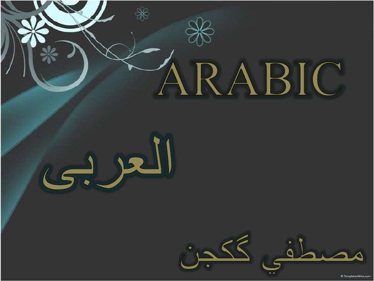 ARABIC<br />العربى<br />مصطفي گكجن<br />