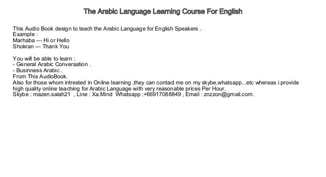 The Arabic Language Learning Course For English Audiobook