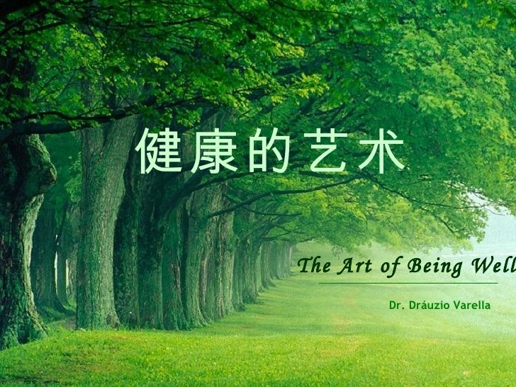 The Art of Being Well Dr. Dráuzio Varella 健康的艺术