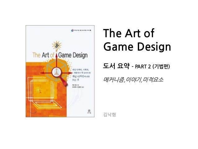 The Art of Game Design 도서 요약 – PART 2 (기법편) 메커니즘,이야기,미적요소 김낙형