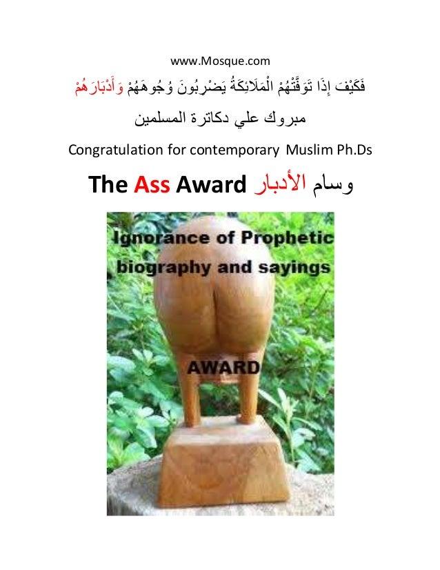 www.Mosque.com ََْفيَكَفَاَذِإََْمُهْتَّف َوَتََُةَكِئ ََلَمْالَََونُب ِرْضَ...