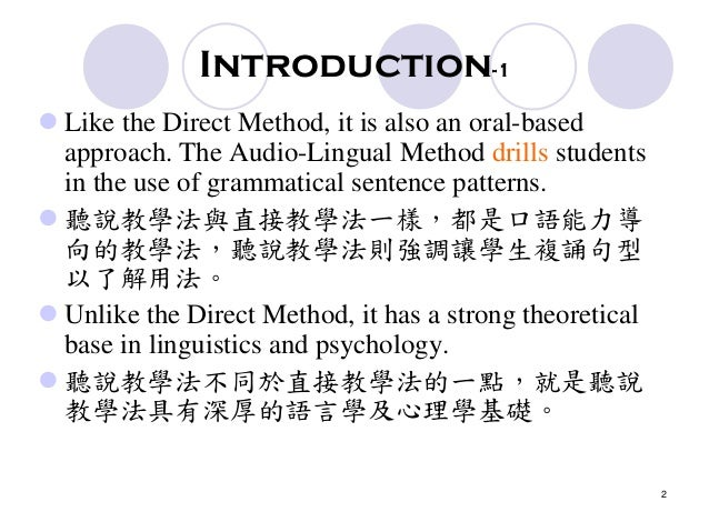 audio lingual method vs direct method Situational language teaching, direct method and audio-lingual method   in contrast, the direct teaching method, which was developed in 1900, does not.