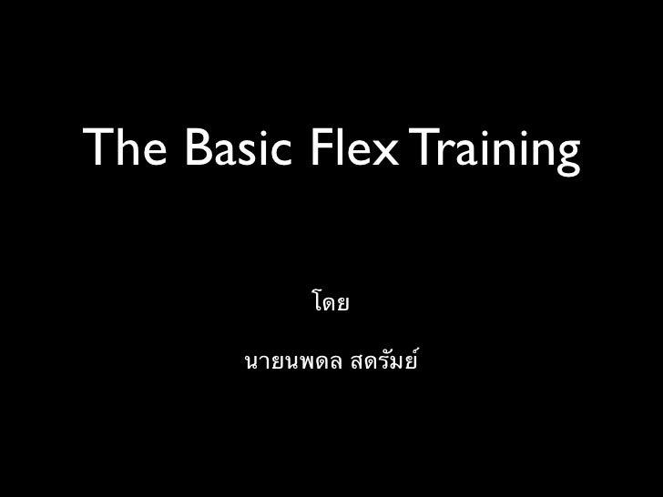 The Basic Flex Training            โดย       นายนพดล สดรัมย์