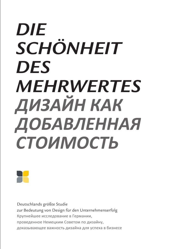 DieSchönheitDeSmehrwerteSDeutschlands größte Studiezur Bedeutung von Design für den Unternehmenserfolg                    ...