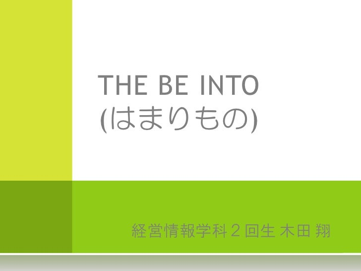 THE BE INTO(はまりもの)  経営情報学科2回生 木田 翔