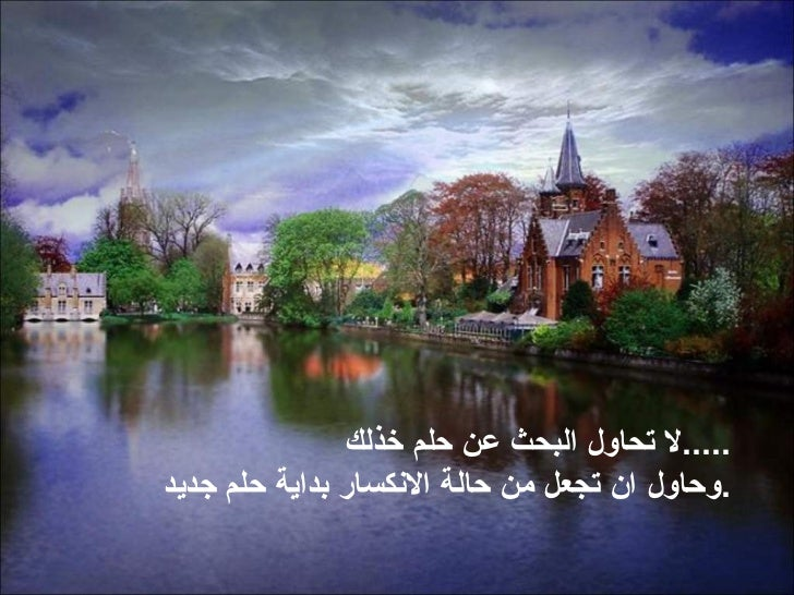 The Best Arabic Wise Quotes