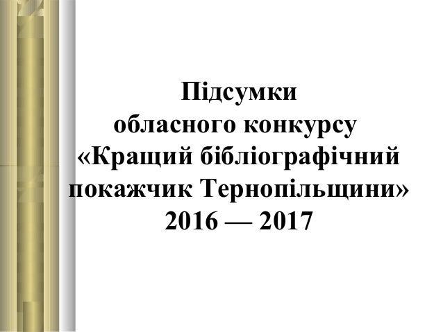 Підсумки обласного конкурсу «Кращий бібліографічний покажчик Тернопільщини» 2016 — 2017