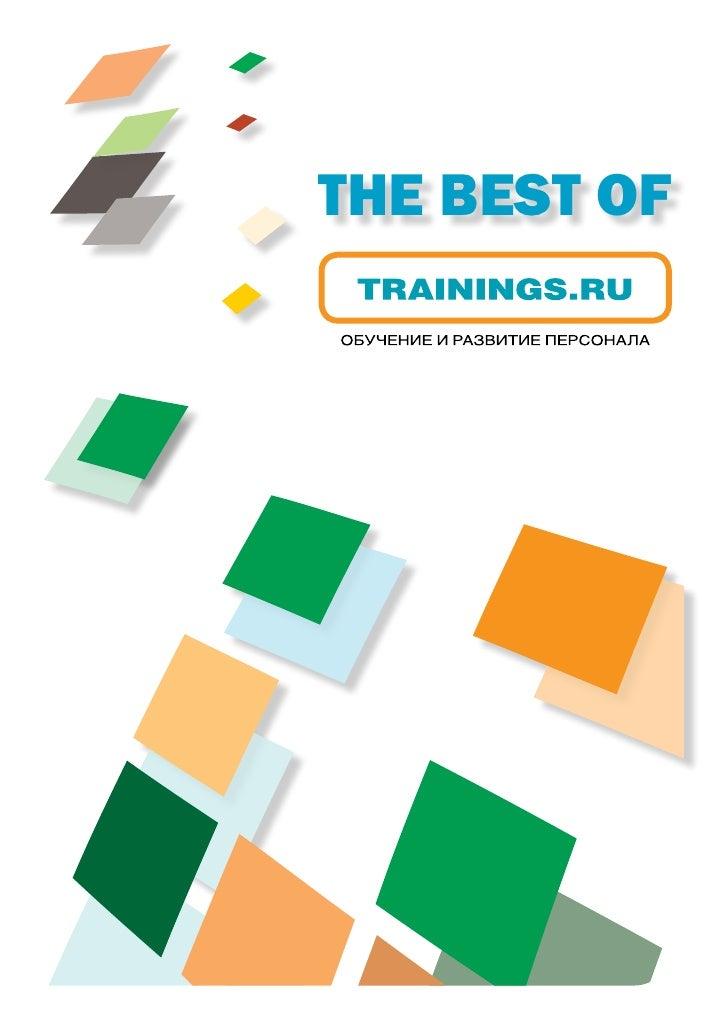 The Best of Trainings.ru