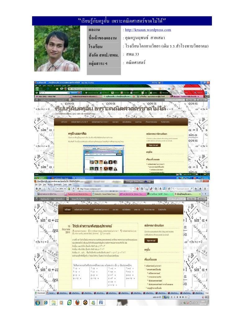 """ั""""เรี ยนรู ้กบครู อน เพราะคณิ ตศาสตร์ขาดไม่ได้""""                  ั๋     ผลงาน               : http://kruaun.wordpress.com ..."""
