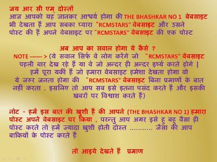 The bhashkar no 1 hain deewana rcmstars website ka