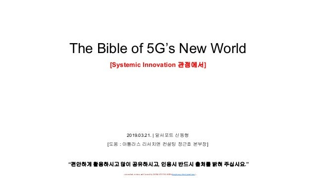 - researched, written, and Created by DONG HYUNG SHIN(donghyung.shin@gmail.com) - The Bible of 5G's New World [Systemic In...