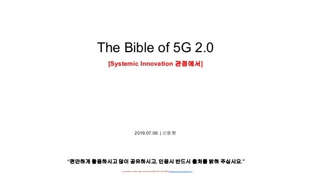 - researched, written, and Created by DONG HYUNG SHIN(donghyung.shin@gmail.com) - The Bible of 5G 2.0 [Systemic Innovation...