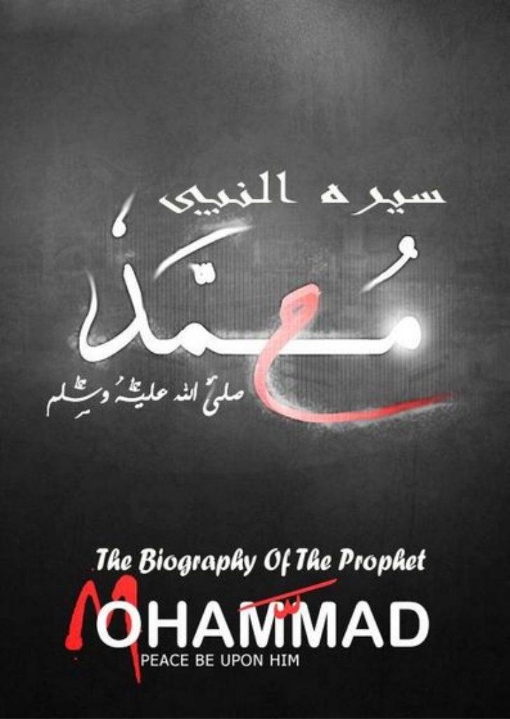 سرية النيب صلى اهلل عليه وسلم              TheProphets Biography       May Allah exalt his Mention          Edited By Th...