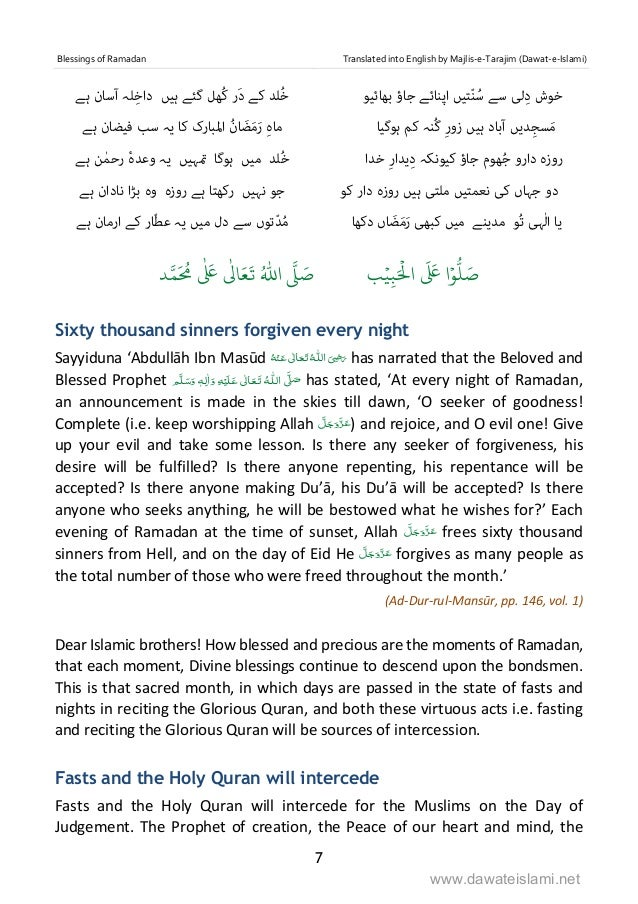 essay on ramadan in english