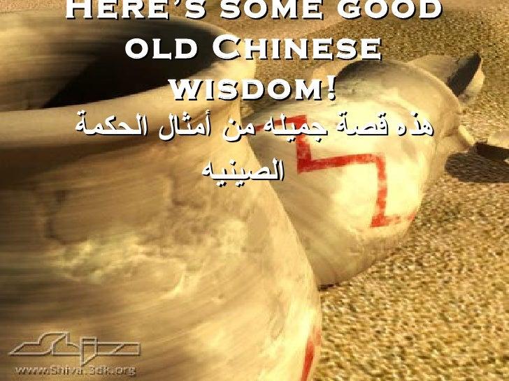 Here's some good old Chinese wisdom! هذه قصة جميله من أمثال الحكمة الصينيه