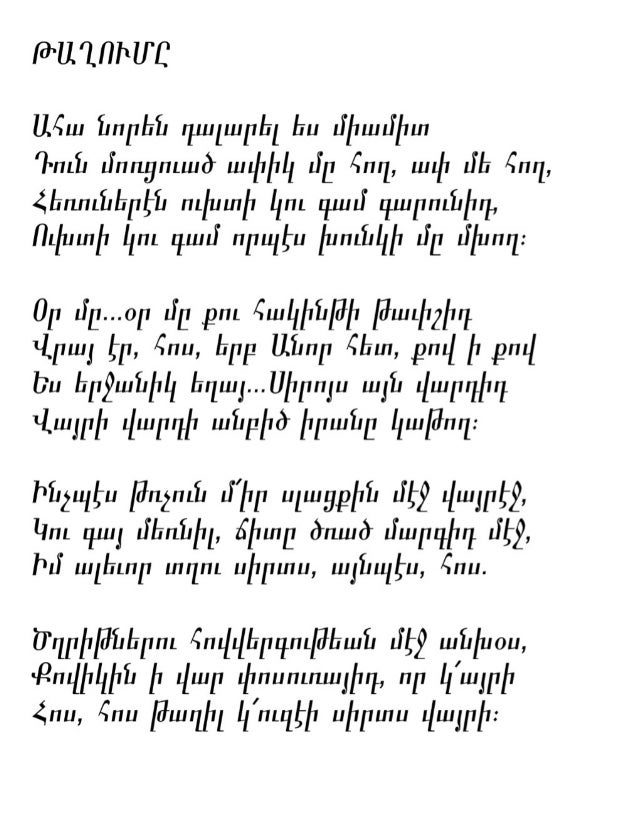 Previously untranslated poetry from 20th century Armenian poets