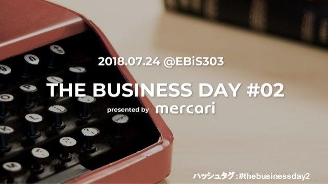 ハッシュタグ:#thebusinessday2