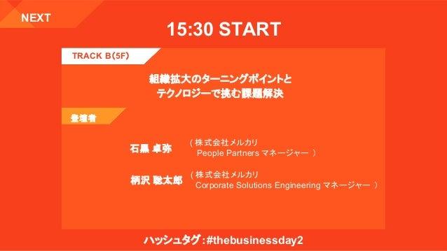 The Business Day #2_組織拡大のターニングポイントと テクノロジーで挑む課題解決 Slide 2