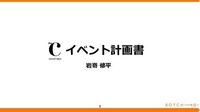 1 イベント計画書 岩嵜 修平