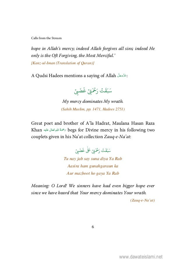 Islamic Book in English: The Calls of the River