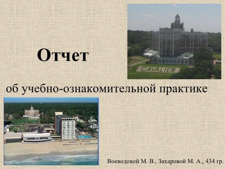 Презентация Отчет по практике отель cavalier  Отчет об учебно ознакомительной практике Воеводовой М В Захаровой М А