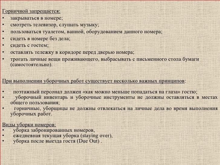 Презентация Отчет по практике отель cavalier   15