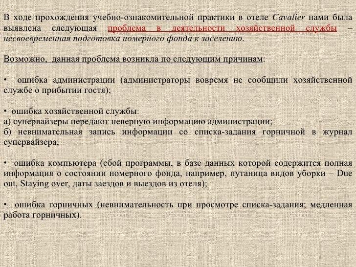 Презентация Отчет по практике отель cavalier   17