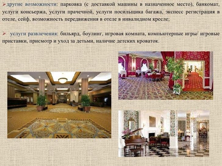 Презентация Отчет по практике отель cavalier   7