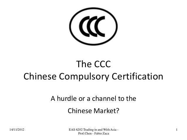 The CCC (Chinese Compulsory Certification)