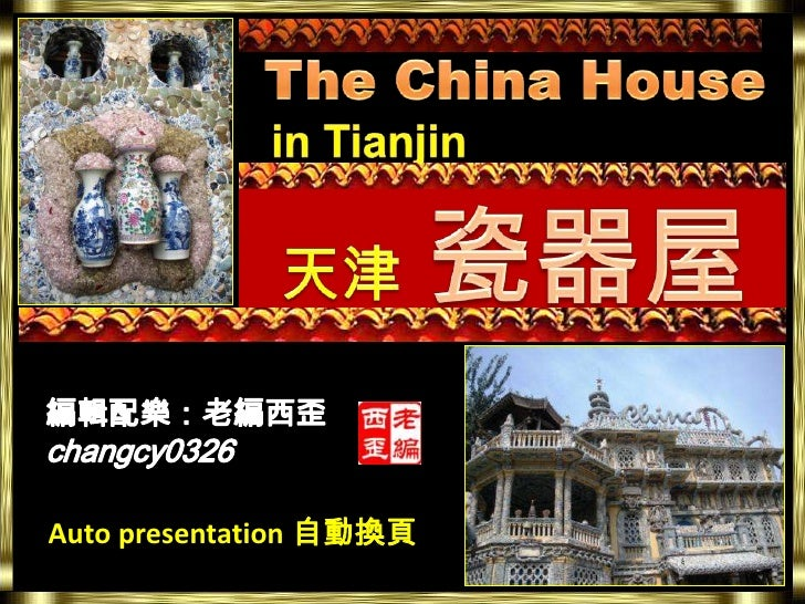 The China House<br />  in Tianjin <br />  天津瓷器屋<br />編輯配樂:老編西歪<br />changcy0326<br />Auto presentation 自動換頁<br />