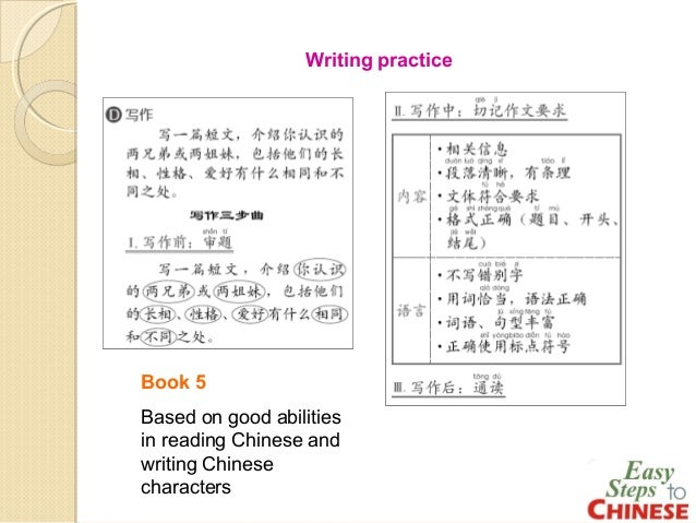 The compilation ideas and course design of easy steps to chinese gra chinese characters 49 spiritdancerdesigns Choice Image