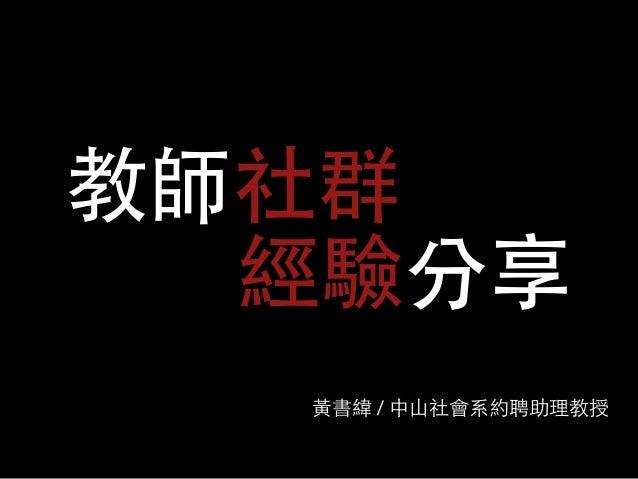 教師社群  經驗分享  ⿈黃書緯 / 中⼭山社會系約聘助理教授