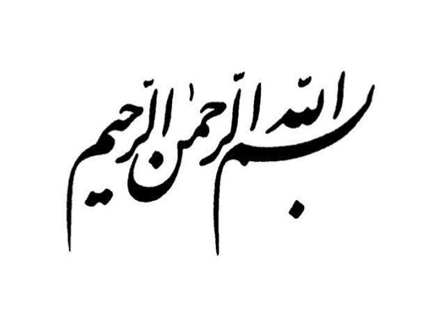 Saeed esmailian  Roshanak mohammadi