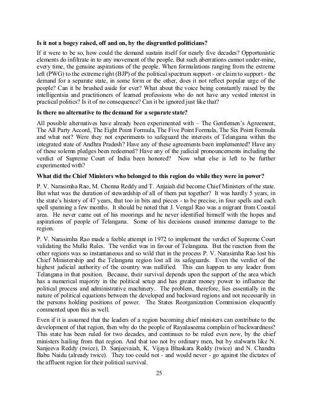essay on professor jayashankar