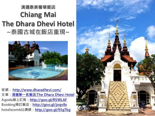 清邁泰美奢華飯店 Chiang Mai The Dhara Dhevi Hotel ~泰國古城在飯店重現~ 官網: http://www.dharadhevi.com/ 文章:清邁第一名飯店:The Dhara Dhevi Hotel Agod...