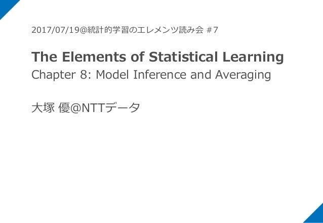 2017/07/19@統計的学習のエレメンツ読み会 #7 The Elements of Statistical Learning Chapter 8: Model Inference and Averaging 大塚 優@NTTデータ