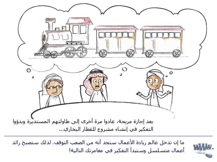 بعد إجازة مريحة، عادوا مرة أخرى إلى طاولتهم المستديرة وبدؤوا                   التفكير في إنشاء مشروع للقطار البخاري......
