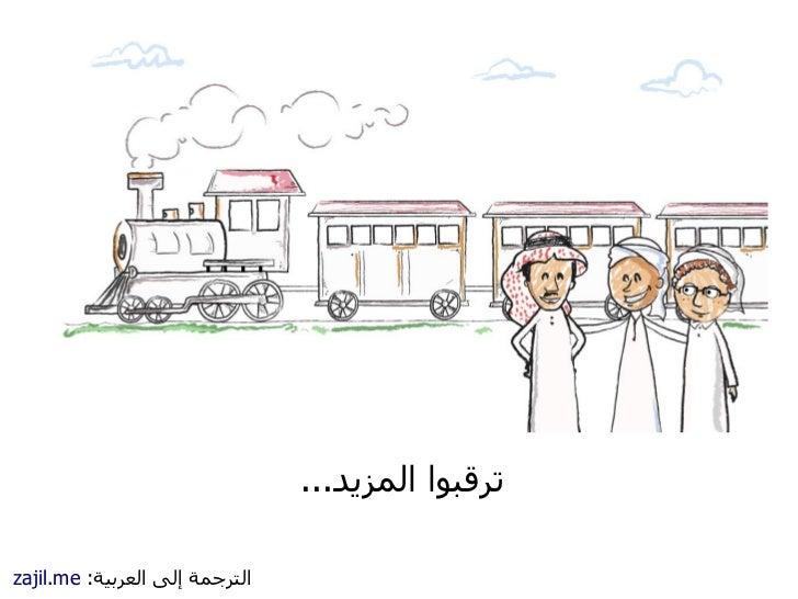ترقبوا المزيد...الترجمة إلى العربية: zajil.me
