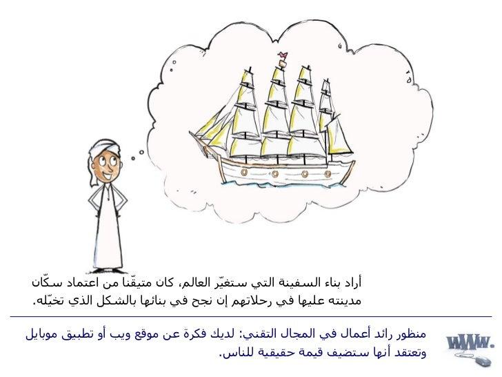 أراد بناء السفينة التي ستغيKر العالم، كان متيقنا من اعتماد سكKان                   K مدينته عليها في رحلتهم إن ...