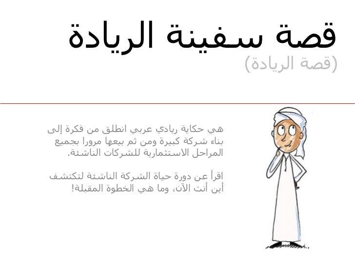 قصة سفينة الريادة                                            )قصة الريادة(هي حكاية ريادي عربي انطلق من فكرة إلى بنا...