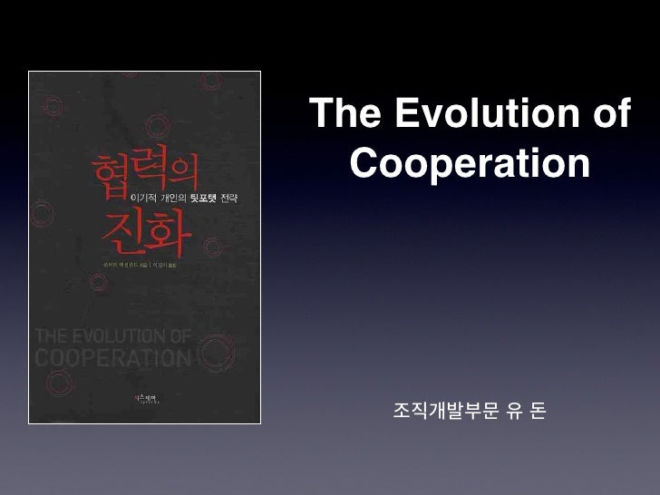 The Evolution of  Cooperation    조직개발부문 유 돈