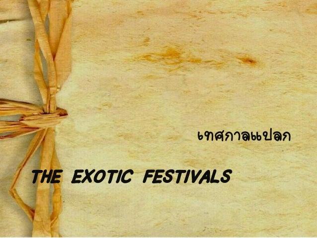 เทศกาลแปลก  THE EXOTIC FESTIVALS 1