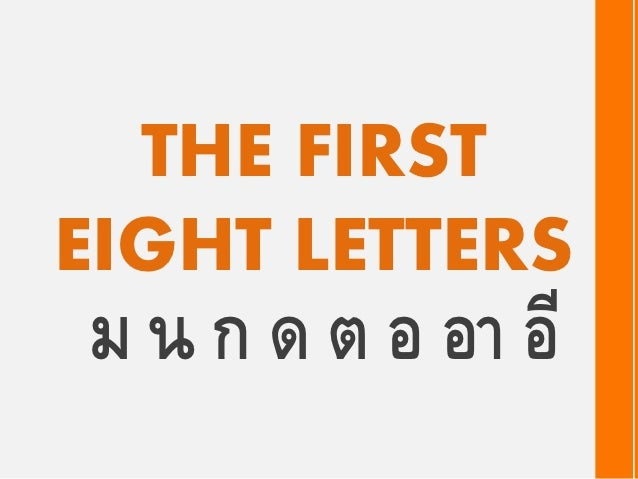 THE FIRSTEIGHT LETTERSม น ก ด ต อ อา อี