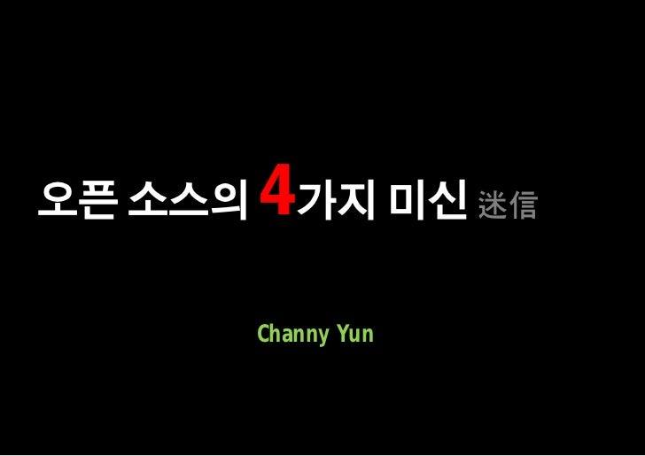 오픈 소스의   4가지 미신 迷信         Channy Yun