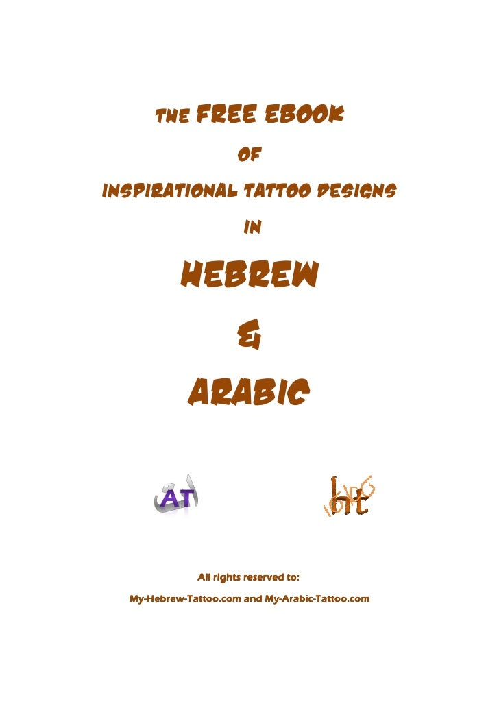 hebrew arabic tattoo design e book. Black Bedroom Furniture Sets. Home Design Ideas