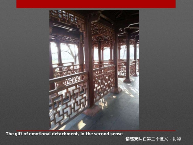 The gift of emotional detachment, in the second sense 情感支队在第二个意义,礼物